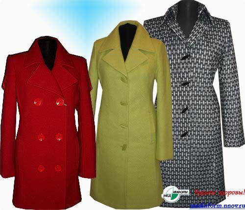 Уход За Женской Одеждой Пальто